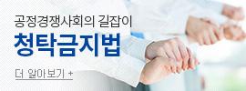 공정경쟁사회의 길잡이 청탁금지법
