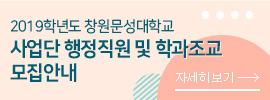 2019학년도 창원문성대학교 사업단 행정직원 및 학과조교 모집안내