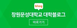 창원문성대학교 대학블로그