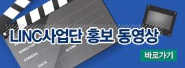 LINC사업단 홍보 동영상 바로가기