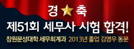 경축 제51회 세무사 시험 합격! 창원문성대학 세무회계과 2013년 졸업 김영우 동문