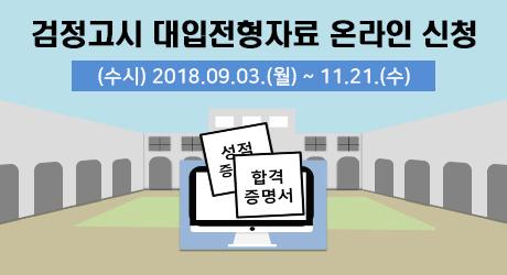 검정고시 대입전형자료 온라인신청 (수시)2018.09.03(월) ~ 11.21(수)