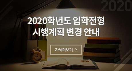 2020학년도 입학전형시행계획