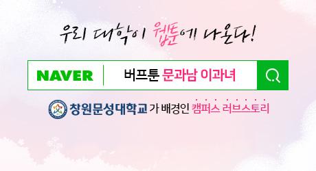 우리 대학이 웹툰에 나온다, 버프툰 문과남 이과녀