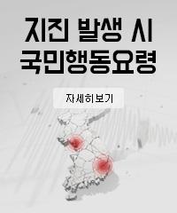 지진 발생 시 국민행동요령