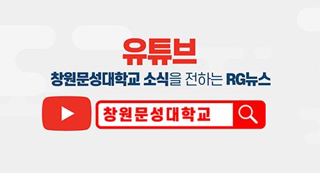 유튜브 창원문성대학교 소식을 전하는 RG뉴스