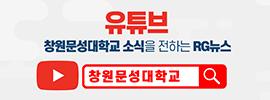 유튜브 창원문성대학교 소식을 전하는  RG뉴스 창원문성대학교