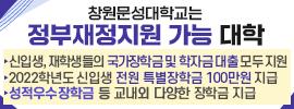 창원문성대학교는 정부재정지원 가능 대학
